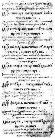 hronologiya_1581-1